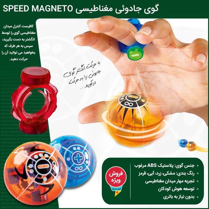 گوي جادوئي مغناطيسي Speed Magneto